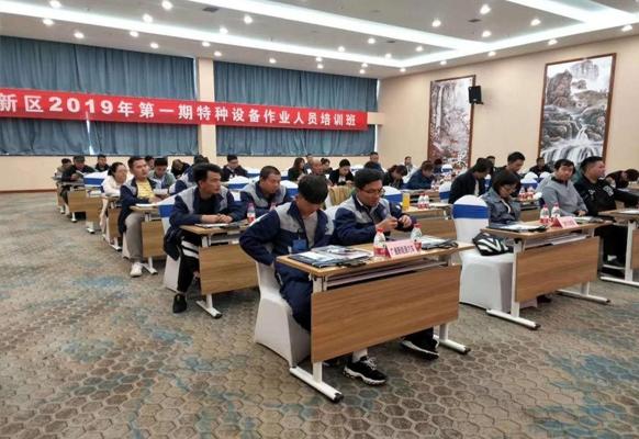 特种设备作业人员培训